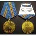 Медаль МЧС России За отличие в службе 2 степени