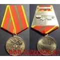 Медаль МЧС России За отличие в военной службе 1 степени