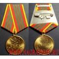Медаль МЧС России За отличие в военной службе 3 степени