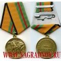 Медаль МЧС России За разминирование