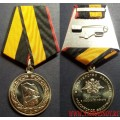 Медаль Министерства обороны России За службу в морской пехоте