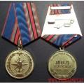 Медаль МВД России 90 лет Транспортной милиции