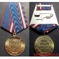 Медаль МВД России 90 лет Уголовному розыску
