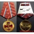 Медаль МВД России Участник боевых действий на Северном Кавказе
