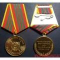 Медаль МВД России За отличие в службе 3 степени