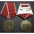 Медаль МВД РФ За отвагу на пожаре