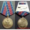 Медаль МВД России За заслуги в управленческой деятельности 3 степени