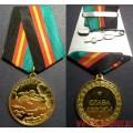 Медаль Слава Героям операция Магистраль