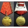 Медаль Слава солдатам Отечества
