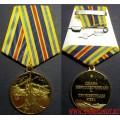 Медаль Слава вертолетчикам-труженикам неба