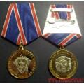 Медаль Служа закону-служим народу