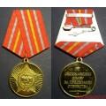 Медаль Снискавшим славу за пределами Отечества