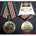 Медаль Участнику торжественного марша 2 степени