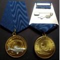 Медаль Удачная поклёвка хариус