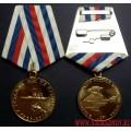 Медаль Уходили мы из Крыма 1920-2010