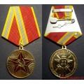 Медаль 95 лет Вооруженным силам СССР
