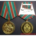 Медаль В память о службе на Государственной границе