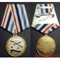 Медаль Ветеран военного флота