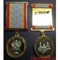 Медаль Во славу русского оружия