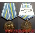 Юбилейная медаль 100 лет ВВС