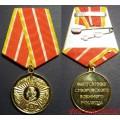 Медаль Выпускнику Суворовского военного училища