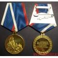Медаль За активную гражданскую позицию и патриотизм