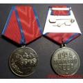 Медаль За мужество и отвагу
