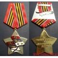 Медаль За ратную службу в Вооруженных силах
