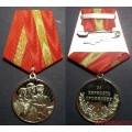 Медаль За верность профессии