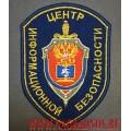 Нашивка на рукав Центр информационной безопасности ФСБ России