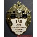Нагрудный знак 150 лет Железнодорожным войскам