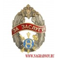 Нагрудный знак За заслуги 8 Управление ГШ ВС РФ