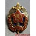 Нагрудный знак 90 лет ФСБ России