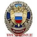 Нагрудный знак ФСО России За заслуги