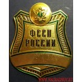 Нагрудный знак ФССП России