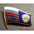Нагрудный знак Госстрой России