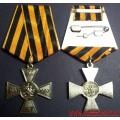 Нагрудный знак Казачьих войск 200 лет Георгиевскому кресту