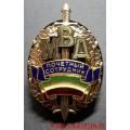 Нагрудный знак Почетный сотрудник МВД Республики Татарстан