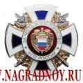 Нагрудный знак ФСО России За честь и достоинство