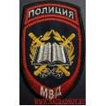 Нашивка для постоянного и переменного состава образовательных учреждений МВД