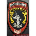 Нашивка для сотрудников центрального аппарата МВД полиция