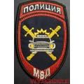 Нашивка для сотрудников подразделений ГИБДД МВД ПОЛИЦИЯ