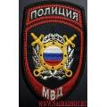 Нашивка для сотрудников подразделений охраны общественного порядка МВД ПОЛИЦИЯ
