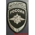 Нашивка на рукав ПОЛИЦИЯ МВД для специальной формы
