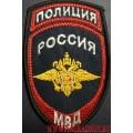 Нашивка для сотрудников МВД ПОЛИЦИЯ