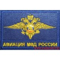 Нашивка на грудь Авиация МВД России