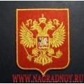 Нашивка с термоклеем Герб РФ