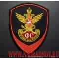 Нашивка на рукав ГФС России