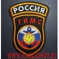 Нашивка на рукав ГИМС МЧС России