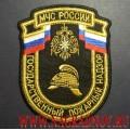 Нашивка на рукав Государственный пожарный надзор МЧС России